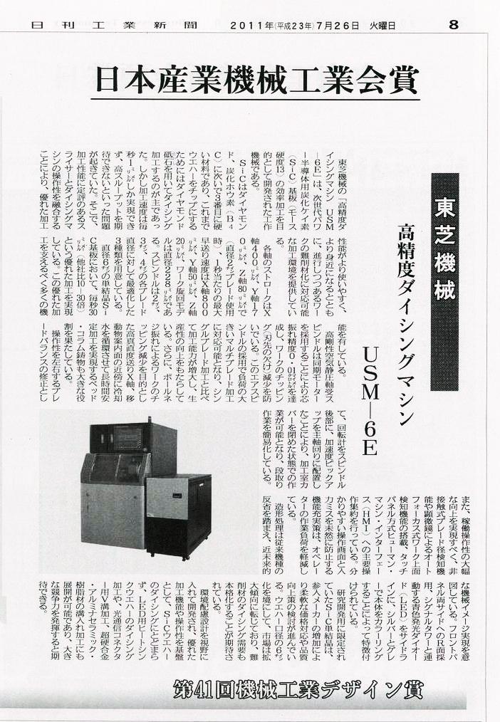 日本産業機械工業会賞